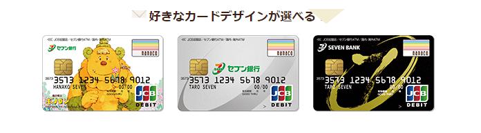 セブン銀行デビットカードデザイン