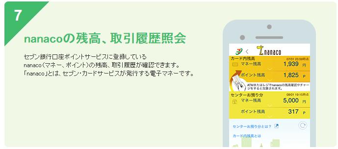 セブン銀行通帳アプリ|nanacoの残高、取引履歴照会