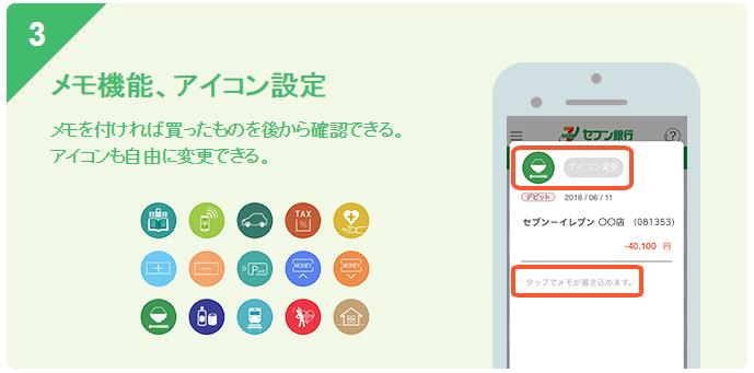 セブン銀行通帳アプリ|メモ機能、アイコン設定