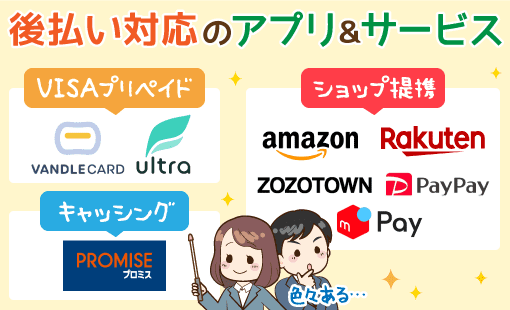 【2020年最新版】後払いアプリ8選:ショッピング~現金が必要なときまで
