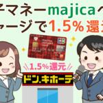 【majicaドンペンカード】チャージで還元率1.5%&優待充実!発行元選び方も