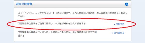ジャパンネット銀行 口座開設手続き画面2