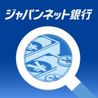 ジャパンネット銀行アプリ