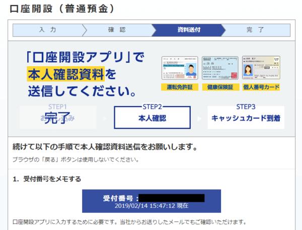 ジャパンネット銀行 口座開設手続き画面1