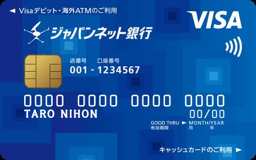 ジャパンネット銀行 JNBVisaデビットカード