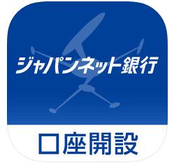 ジャパンネット銀行口座開設アプリ