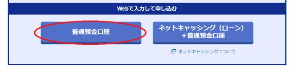 ジャパンネット銀行 普通預金口座開設