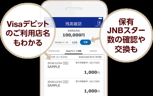 ジャパンネット銀行アプリ 画面イメージ