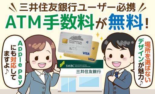 【三井住友VISA SMBC CARD】デビットカードや三井住友VISAとの違いは?