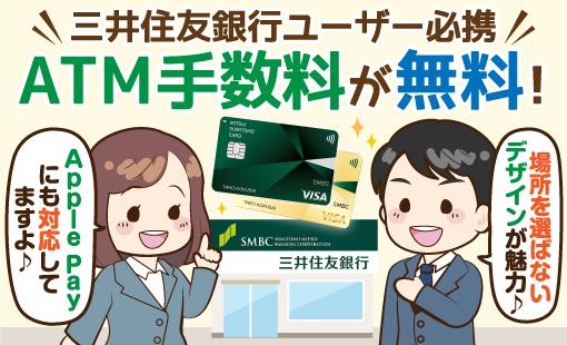 【三井住友VISA SMBC CARD】デビットカードや三井住友プロパーカードとの違いは?