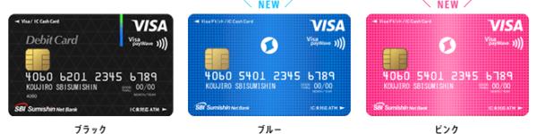 Visaデビット付きキャッシュカード