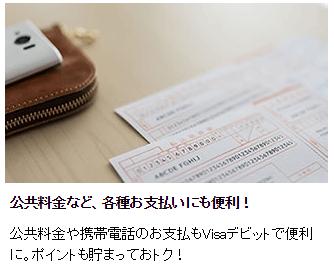 Visaデビット付きキャッシュカード-活用方法