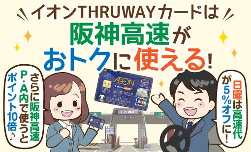 イオンTHRUWAYカードは日曜のみ阪神高速代5%引!ポイント10倍特典なども!