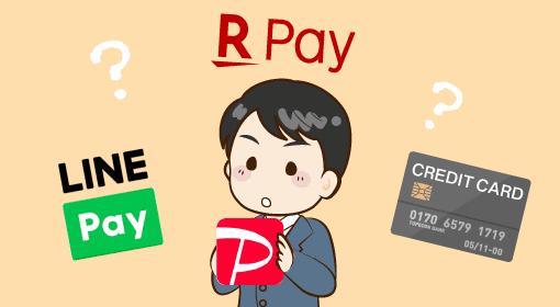 PayPayに代わる高還元決済サービスは無いの?
