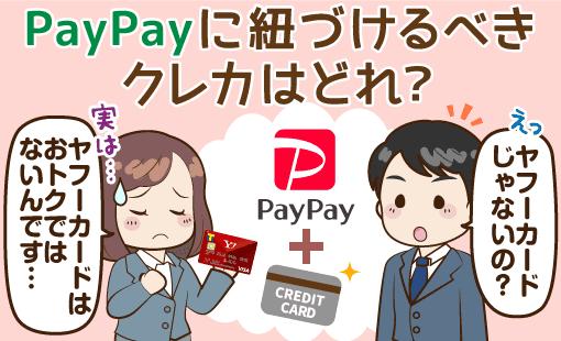 「PayPay+ヤフーカード」は罠!現在おすすめのクレジットカード/決済方法って?