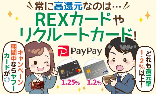 PayPayにはヤフーカードが最適…とは限らない?1%超還元クレジットカード5選