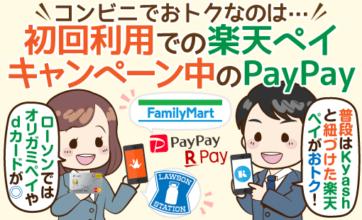 【PayPay・楽天ペイ】ローソン・ファミマで使える一番お得な支払方法とは