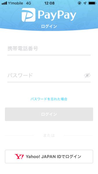 「PayPay」初回の起動画面。ここでは映っていないものの、ページ下部に「新規登録」のボタンがあるのでそちらを選択します。