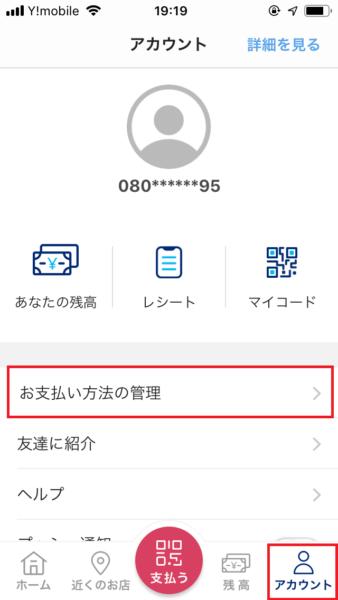 実際の「PayPay」利用画面