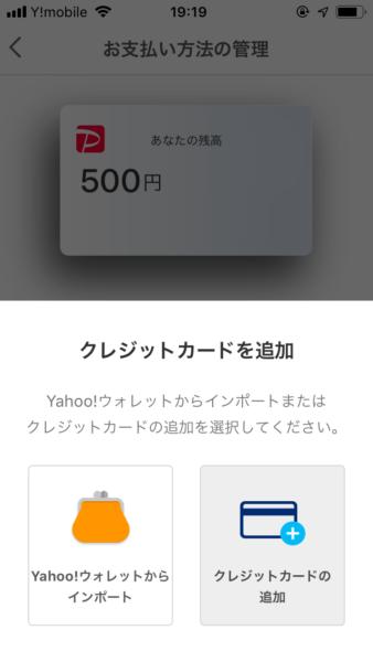 私はYahoo!ウォレットを使ったことがなかったので、右側の「クレジットカードの追加」を選択しました。