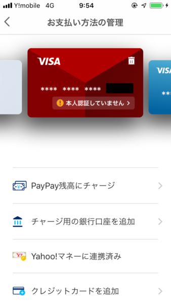 「お支払方法の管理」画面より、さきほど登録したYahoo!カードを見てみると「本人認証していません」の文字が確認できますね。