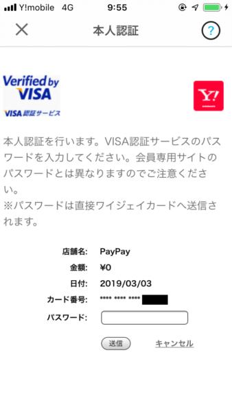 私のヤフーカードはVISAブランドなので、VISAの認証サービスが現れます。
