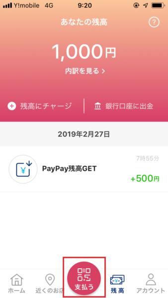 トップページから「支払う」ボタンを選択