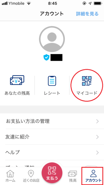 読み取り用のQRコードを表示可能