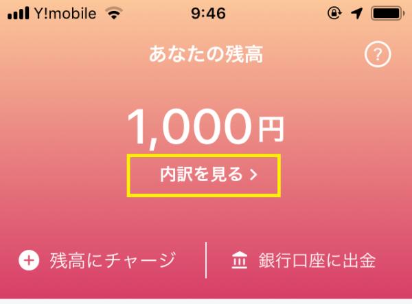 実際のアプリ画面より。この例だと、送金できるのは500円までですね。