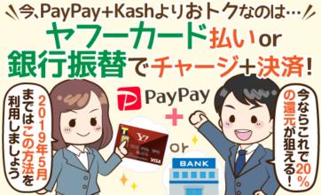 19年1月~、Kyash×PayPayは月5千円超の利用不可:今おトクな決済は?