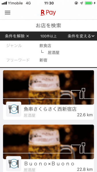 新宿の居酒屋で検索してみた結果。現在地から近いお店から順に表示されているようです。