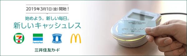 ▲三井住友カード公式HPより、iDの利用イメージ