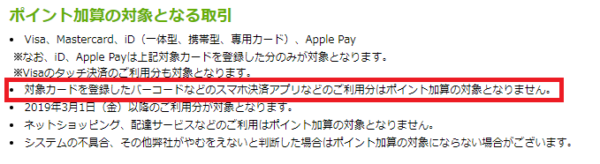 三井住友カード公式HPより