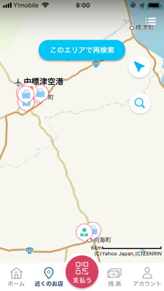 paypay 道東検索結果