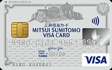 三井住友VISAクラシックカード券面画像