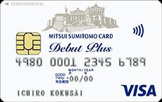 三井住友VISAデビュープラスカード券面画像