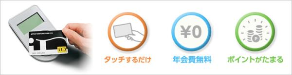 ▲三井住友カード公式HPより、iDを使った決済のイメージ。