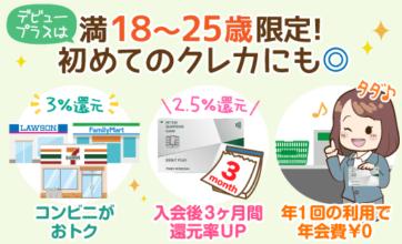 三井住友カードデビュープラスは普段使いに最適!旅行時はサブカードで補おう