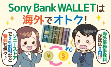 Sony Bank WALLETは海外で手数料ほぼ0円!他デビットと比較!