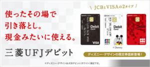 三菱UFJ銀行公式HPより 三菱UFJデビット