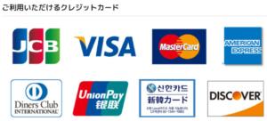 ファミリーマート公式HPより 利用できるクレジットカードのロゴ