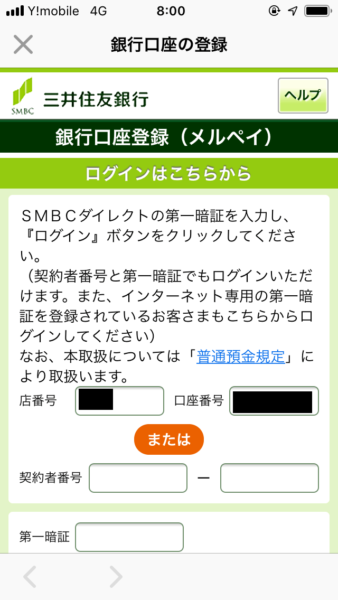 三井住友銀行の場合は、この後「ワンタイムパスワード」の入力が必要でした