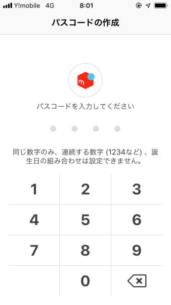 銀行口座を利用する際に使うパスワードを設定します