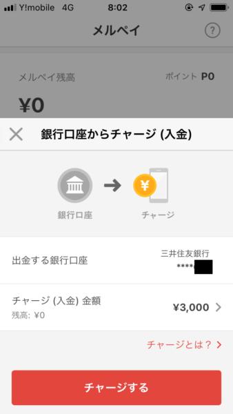 トップページ内「チャージ(入金)」ボタンを選択