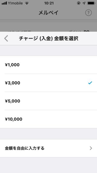 チャージの初期設定額は3,000円に設定されている