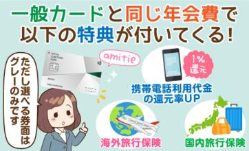 【一般カードの上位互換】三井住友カード「アミティエ」のメリット&JCBカードWとの比較