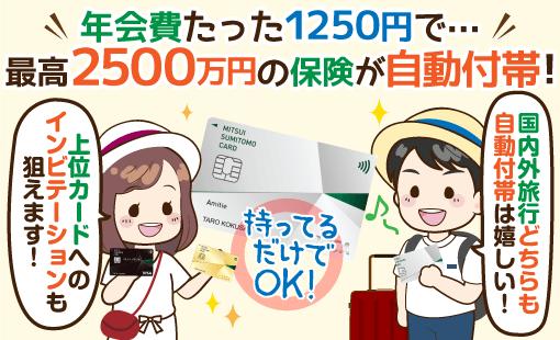 【25歳以下はNG?】三井住友カード アミティエの利点&欠点を徹底解説!