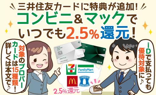 三井住友カードはコンビニ&マックで常時ポイント5倍!対象カードと上手な使い方