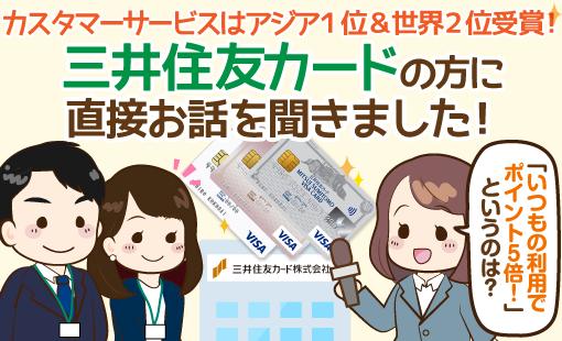 三井住友カード社へ直撃取材!他社と比べたメリットは「安全性&アフターケア」
