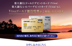 Visaのゴールドカード扱いなので、Visaゴールド優待特典を受けられる